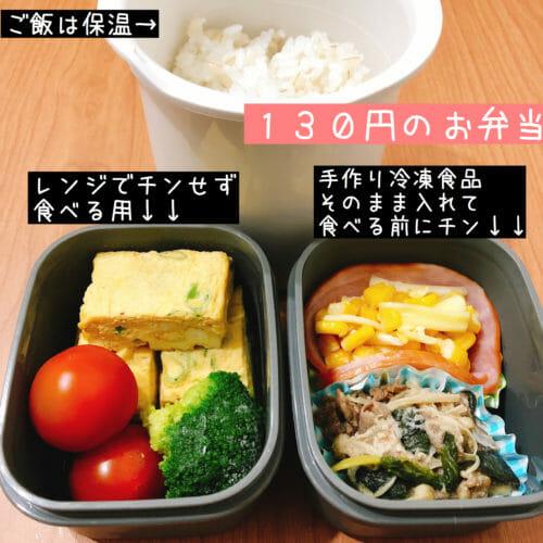 夫のための130円の手作りお弁当