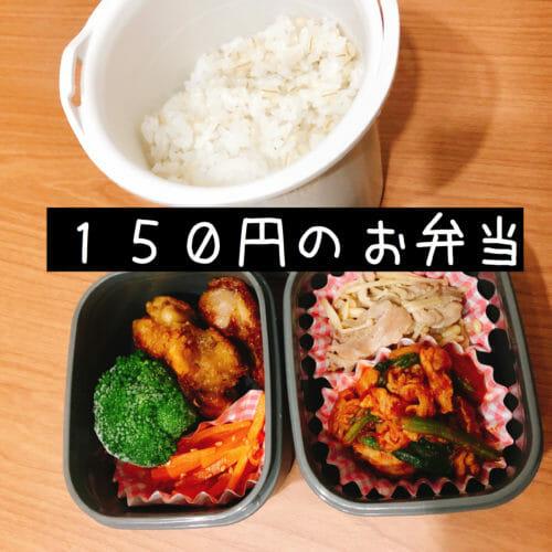 夫のために手作りした150円のお弁当