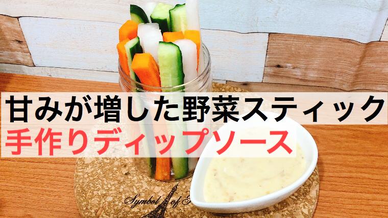 臭みなしの野菜スティック&手作りディップソース