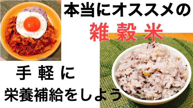 おすすめ 雑穀米