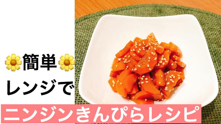 人参きんぴらをレンジで作るレシピ