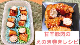 甘辛豚肉のえのき巻きレシピ