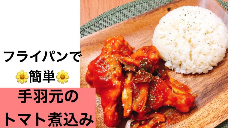 手羽元のトマト煮込みのレシピ