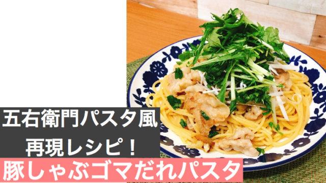 五右衛門の【豚しゃぶとたっぷり野菜の胡麻ダレ仕立て】風パスタを自宅で再現レシピ