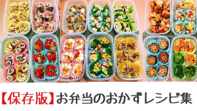 作り置き冷凍保存ができる簡単お弁当のおかずレシピ集