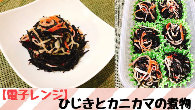 ひじきとカニカマの煮物の作り方