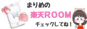 まりめの楽天ROOM