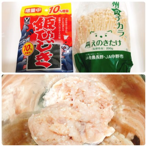 ひじき入り鶏つくねの食材