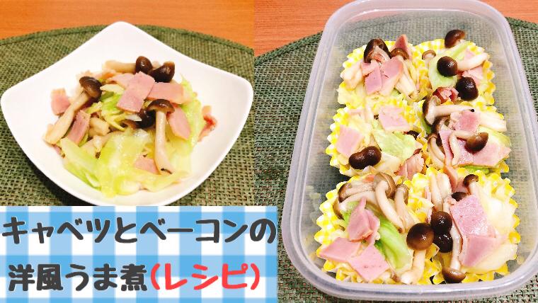 キャベツとベーコンの洋風うま煮の作り方レシピ
