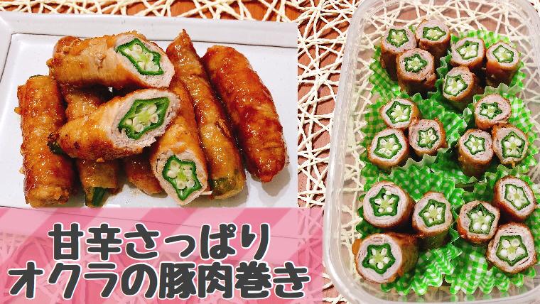 オクラの豚肉巻きの作り方レシピ
