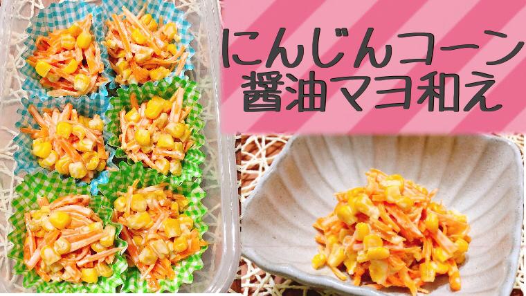 【お弁当のおかず】にんじんコーン醤油マヨ和えの作り方。電子レンジでOK