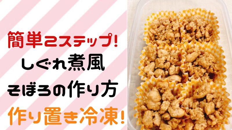 鶏そぼろを作り置きして冷凍しよう(しぐれ煮風の味付けレシピ)