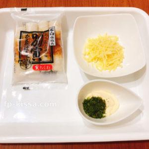 ちくわの磯部チーズマヨの材料