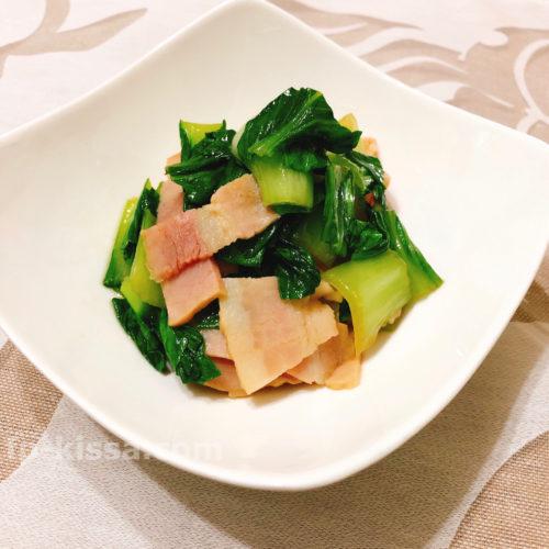 チンゲン菜とベーコンの中華風の完成