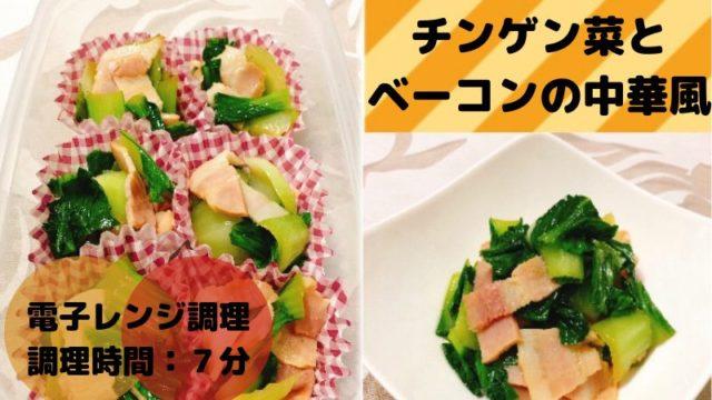 チンゲン菜とベーコンの中華風レシピ(小松菜でもOK)電子レンジ調理