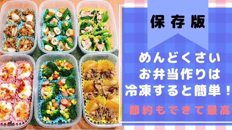 お弁当作りがめんどくさい方は【冷凍すると簡単】節約にもなる方法を伝授!