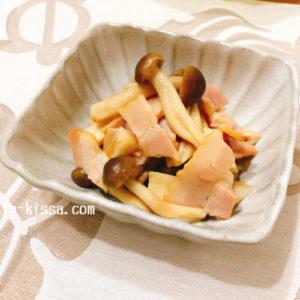 きのことベーコンのうま煮の完成