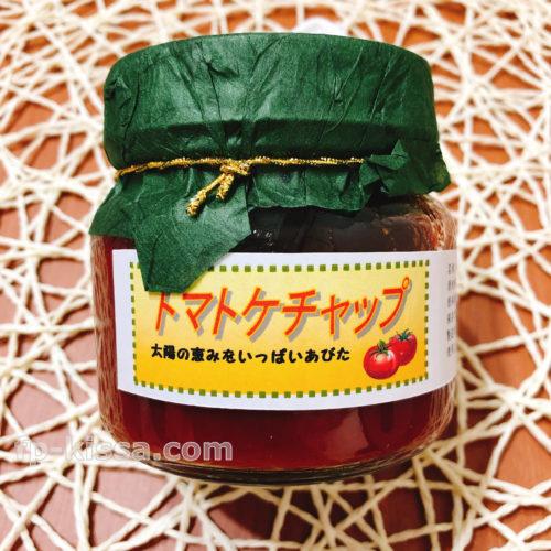 熱中通販やまびこサークルのトマトケチャップ