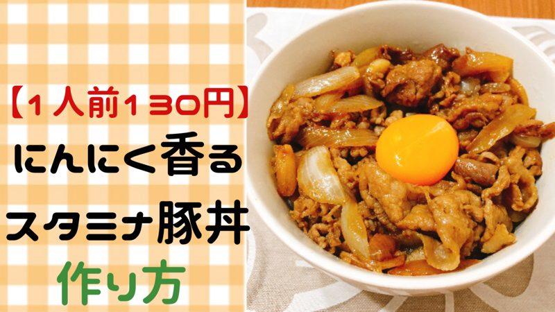 にんにく香るスタミナ豚丼の作り方。1人前130円の節約料理