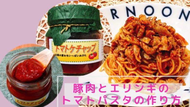 熱中通販のトマトケチャップで作った【豚肉とエリンギのトマトパスタ】の作り方