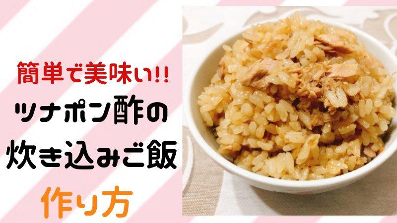 ツナポン酢の炊き込みご飯の作り方。簡単でうま〜い!おにぎりにしても!