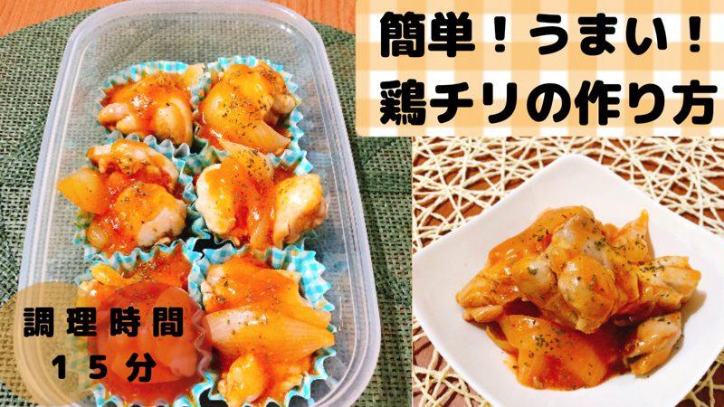簡単うまい!鶏チリの作り方。お弁当のおかずにもピッタリなレシピ