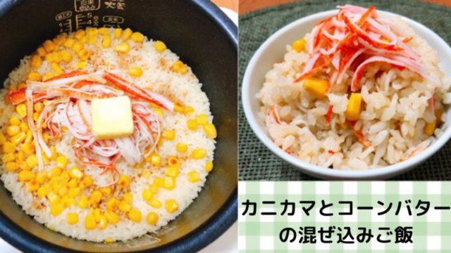 カニカマとコーンバターの混ぜ込みご飯レシピ!簡単だけど本格的!