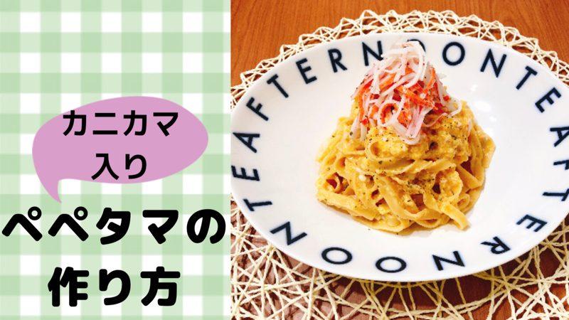 ぺぺたまの作り方(カニカマ入り!)ニンニク香るふわとろ卵のパスタ