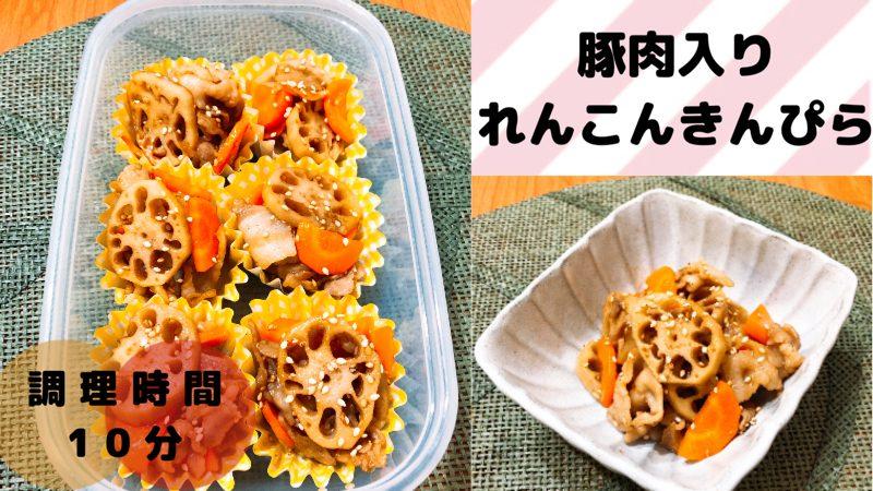 豚肉入りれんこんきんぴらの作り方【箸が止まらなくなるレシピ】