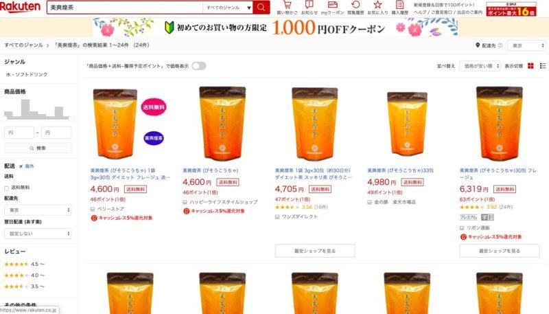 楽天市場で美爽煌茶(びそうこうちゃ)を購入した場合