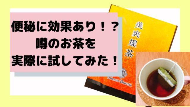 美爽煌茶(びそうこうちゃ)の効果は便秘に効く?実際に試してみた。