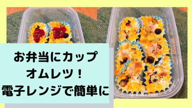 お弁当にカップオムレツ!電子レンジで簡単に作るレシピ!