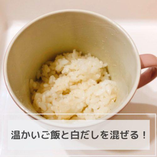 温かいご飯と白だしを混ぜる!