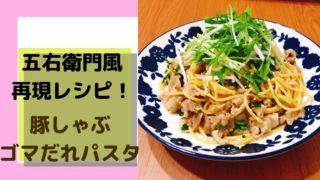 五右衛門:豚しゃぶとたっぷり野菜の胡麻ダレ仕立て風レシピ!パスタ再現