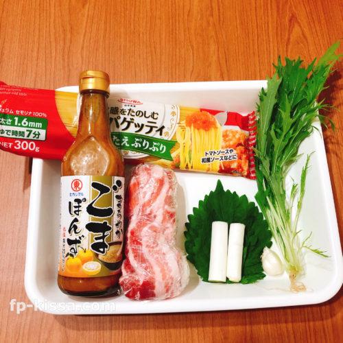 五右衛門:豚しゃぶとたっぷり野菜の胡麻ダレ仕立て風レシピの材料