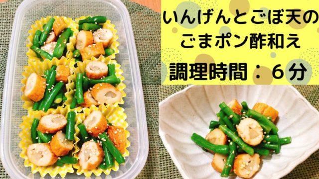 【レンジで簡単】いんげんとごぼ天のごまポン酢和えのレシピ
