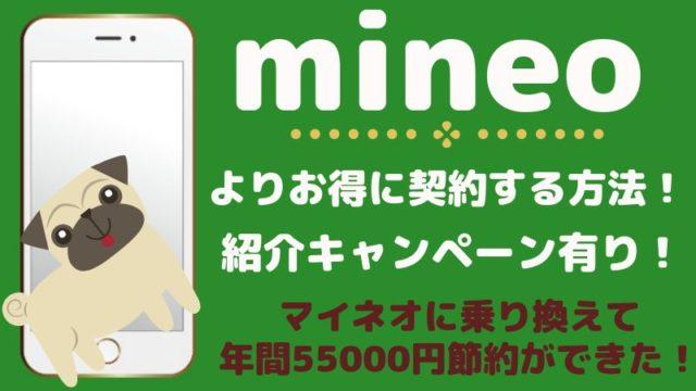 【mineo紹介キャンペーン】マイネオは特典を受けてお得に契約!