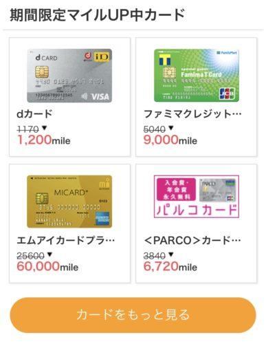 すぐたまのポイントをクレジットカードの発行で貯める