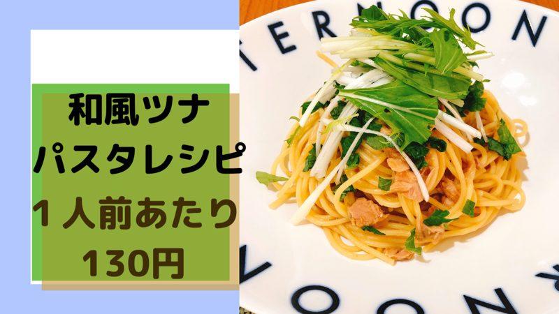 和風ツナパスタにシャキシャキ野菜を添えて。1人前130円レシピ!