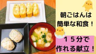 朝ごはんは簡単な和食をほっこり楽しむ!15分で作れる献立。