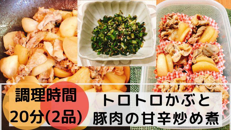 トロトロかぶと豚肉の甘辛炒め煮レシピ!かぶの葉と茎はふりかけに!