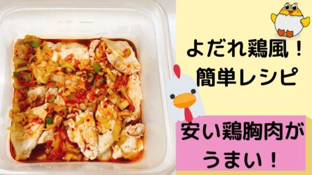 よだれ鶏風。簡単レシピ!スーパーでも安く買える鶏むね肉が大活躍!