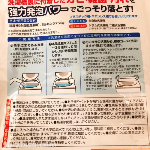 ごっそり落ちる洗濯槽クリーナーの使用方法