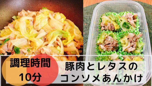 【豚肉とレタスのコンソメあんかけ】簡単レシピでお弁当のおかずにも