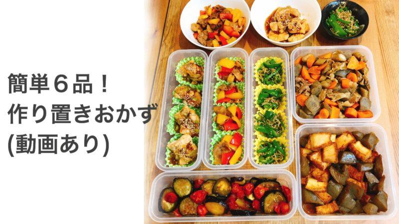 簡単な作り置きおかずレシピ6品!