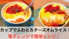 マグカップでふわとろチーズオムライス!電子レンジで簡単!時短レンチンレシピ。