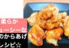 柔らかジューシーな【鶏のからあげ】レシピ☆フライパンで揚げ焼きに!お弁当にも!