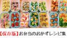 【お弁当の簡単おかず作り置きレシピ集】冷凍保存を活用しよう!33品まとめ