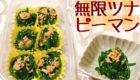 【電子レンジで無限ツナピーマン】の作り方。お弁当のおかずや副菜にも