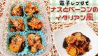 ナスとベーコンのイタリアン風の作り方【お弁当のおかずにも】